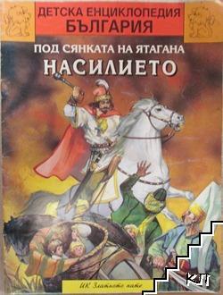 Детска енциклопедия България: Под сянката на ятагана. Насилието