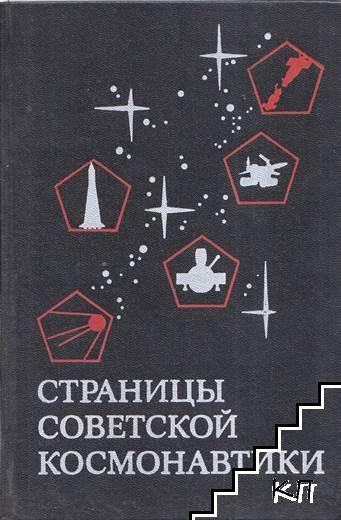 Страницы советской космонавтики
