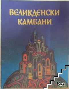 Великденски камбани