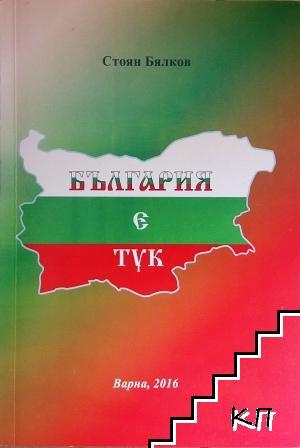 България е тук