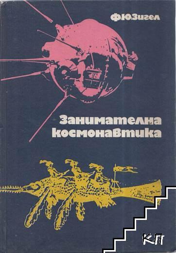 Занимателна космонавтика