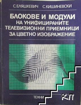 Блокове и модули на унифицираните телевизионни приемници за цветно изображение
