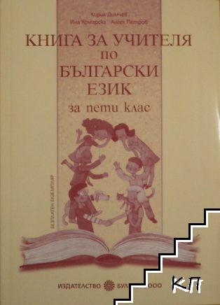 Книга за учителя по български език за 5. клас