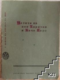 Четата на поп Харитон и Бачо Киро