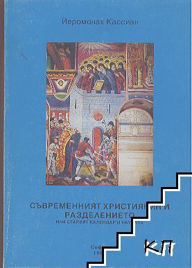 Съвременният християнин и разделението или старият календар и науката