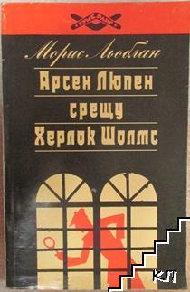 Арсен Люпен срещу Херлок Шолмс