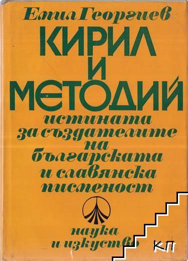 Кирил и Методий, основоположници на славянските литератури