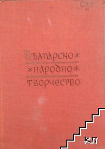 Българско народно творчество в тринадесет тома. Том 12: Пословици, поговорки, гатанки