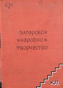 Българско народно творчество в тринадесет тома. Том 9: Приказки вълшебни и за животни