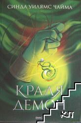 Краля демон. Книга 1