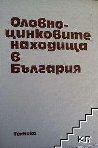 Оловно-цинковите находища в България