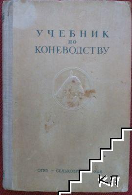 Учебник по коневодству