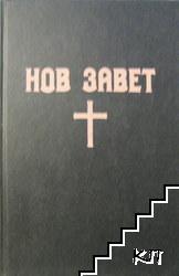 Нов Завет