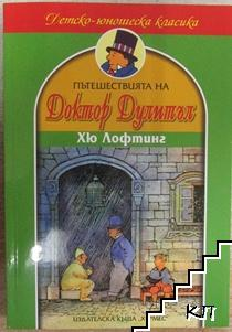 Пътешествията на Доктор Дулитъл