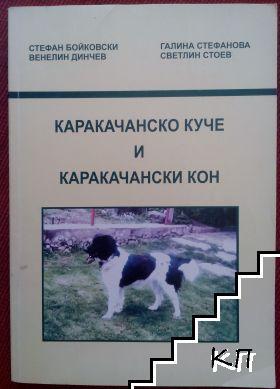 Каракачанско куче и каракачански кон