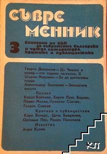 Съвременник. Бр. 3 / 1991