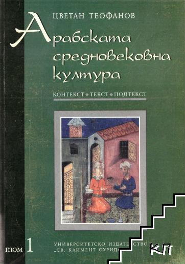 Арабската средновековна култура. Том 1: Контекст, текст, подтекст