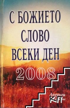 С божието слово всеки ден 2008