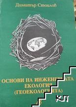 Основи на инженерната екология (Геоекология)