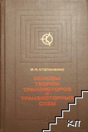 Основы теории транзисторов и транзисторных схем