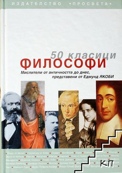 50 класици философи: Мислители от Античността до днес