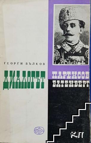 Диалогът Паренсов-Батенберг