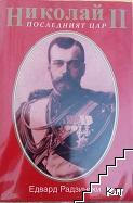 Николай II. Последният цар