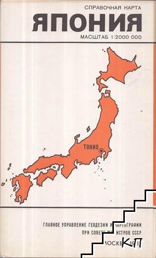 Япония. Справочная карта