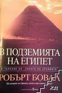 В подземията на Египет