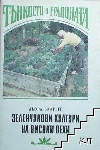 Зеленчукови култури на високи лехи