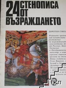 24 стенописа от Възраждането