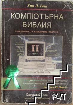 Компютърна библия. Част 2