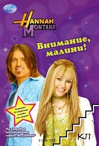 Хана Монтана - Внимание, малини!
