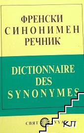 Френски синонимен речник / Dictionnaire des Synonymes