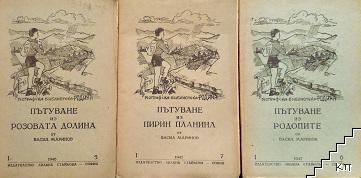Пътуване из Розовата долина / Пътуване из Пирин планина / Пътуване из Родопите