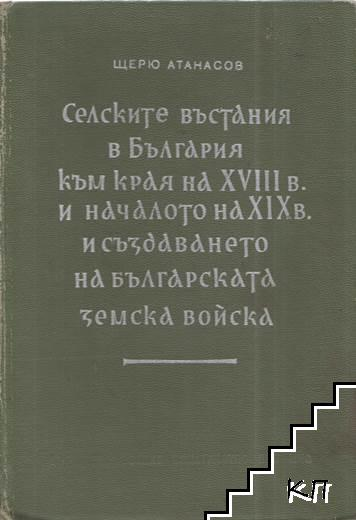 Селските въстания в България към края на XVIII в. и началото на XIX в. и създаването на българската земска войска