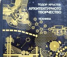 Архитектурното творчество