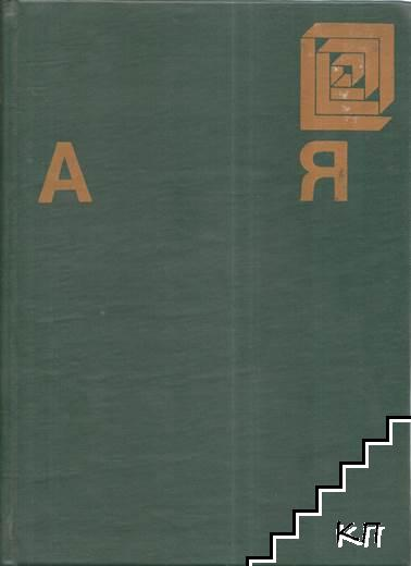 Енциклопедия А-Я
