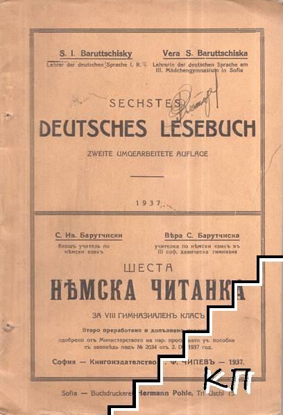 Шеста немска читанка
