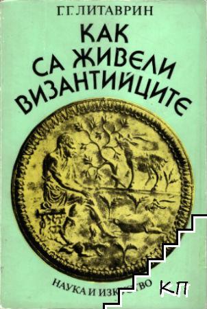 Как са живели византийците