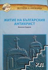 Житие на българския антихрист