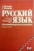 Русский язык для 9. класс, II ступени единой средней политехнической школы