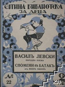 Василъ Левски. Спомени отъ Батакъ