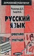 Русский язык: Орфография, пунктуация