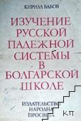 Изучение русской падежной системы в болгарской школе