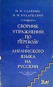 Сборник упражнений по переводу с английского языка на русский