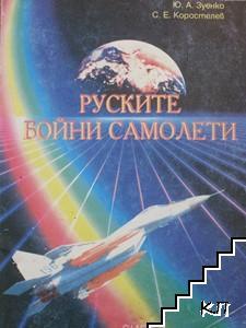 Руските бойни самолети