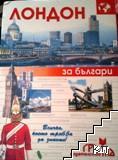 Лондон за българи