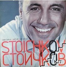 Стоичков, това съм аз