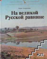 На великой Русской равнине